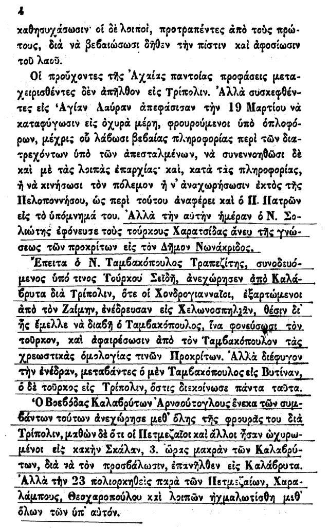 Ελληνικά υπομνήματα5