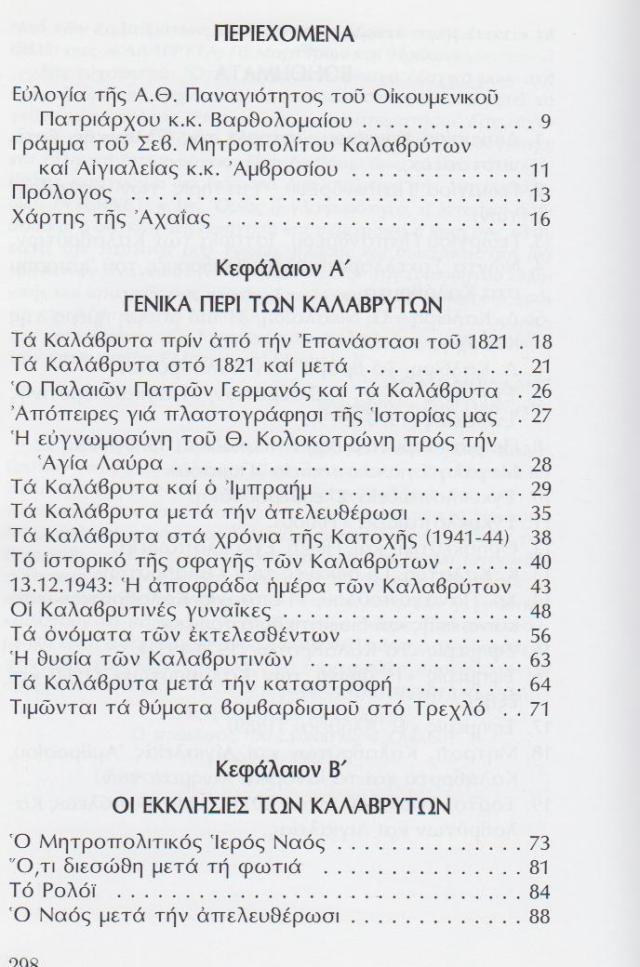 Kalavrita2