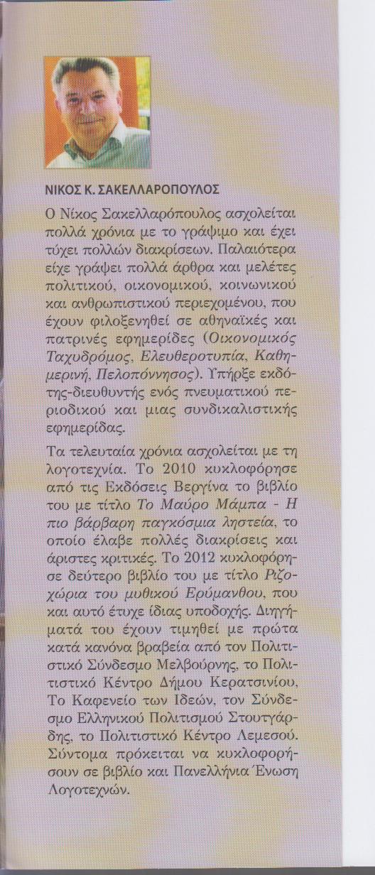 sakellaropoulos2